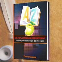 Книга Юлии Волкодав «Как стать успешным копирайтером»
