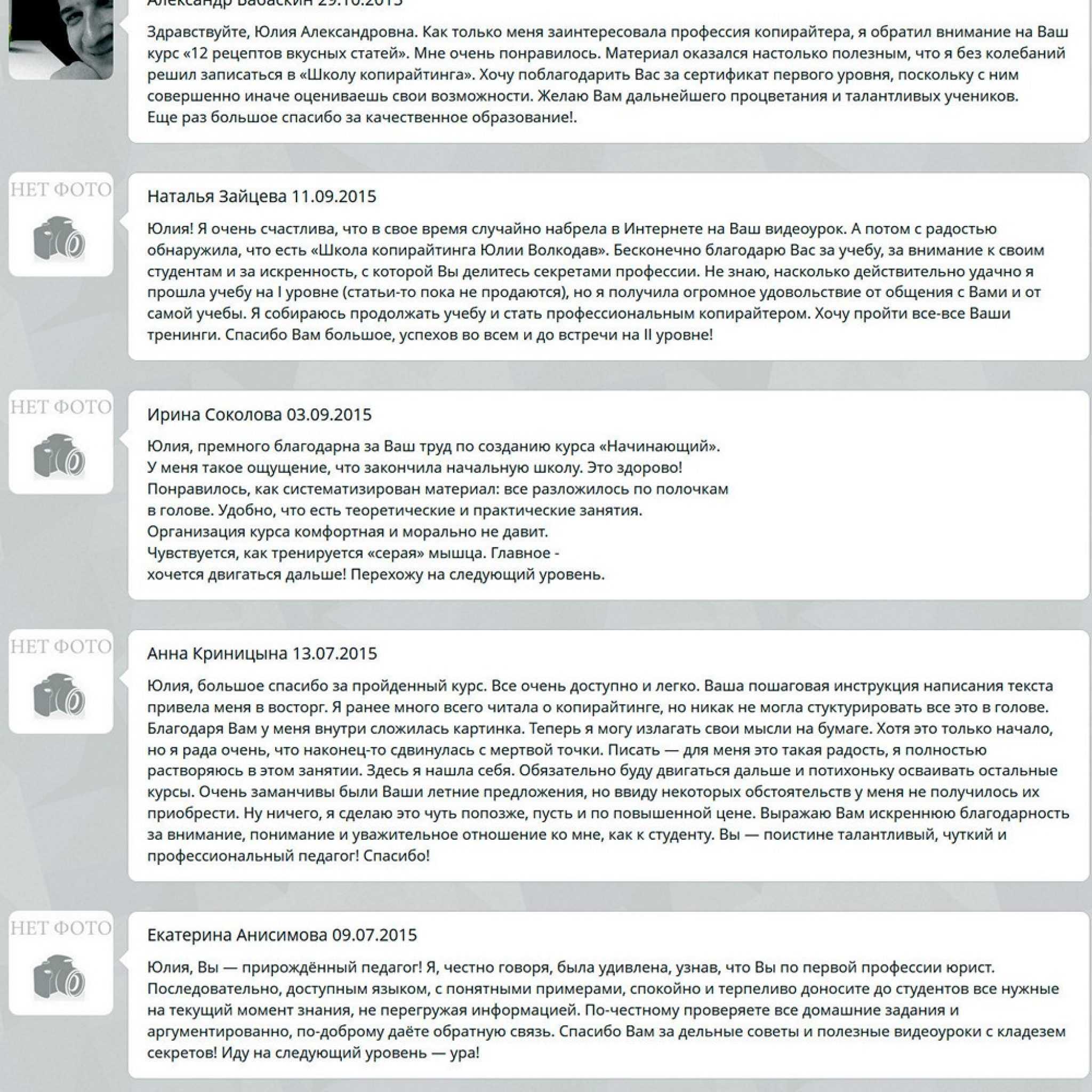 отзывы учеников о Школе копирайтинга Юли Волкодав