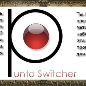 Программа Punto Switcher