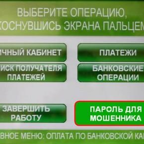 KARTA-PRIVATBANKA1