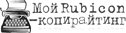 Мой Rubicon-копирайтинг