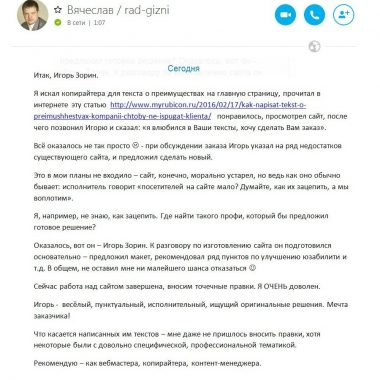 Отзыв о создании сайта для психологического центра