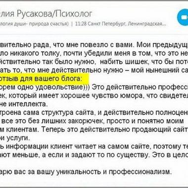 Отзыв о создании сайта психолога Ю. Русаковой