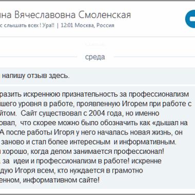 Отзыв о создании сайта психолога М. В. Смоленской