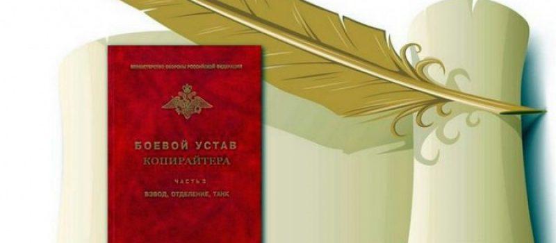 Боевой Устав копирайтера
