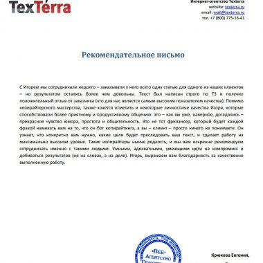 """Рекомендательное письмо от """"Текстерра"""""""
