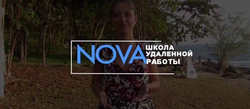 Удаленная работа в Интернете — Школа удалённой работы NOVA