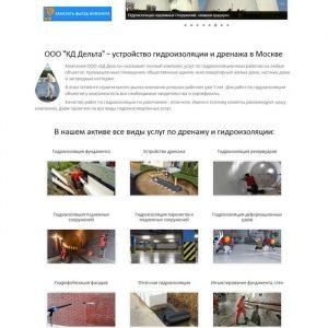 Сайт услуг гидроизоляции. Заказать сайт на Wordpress