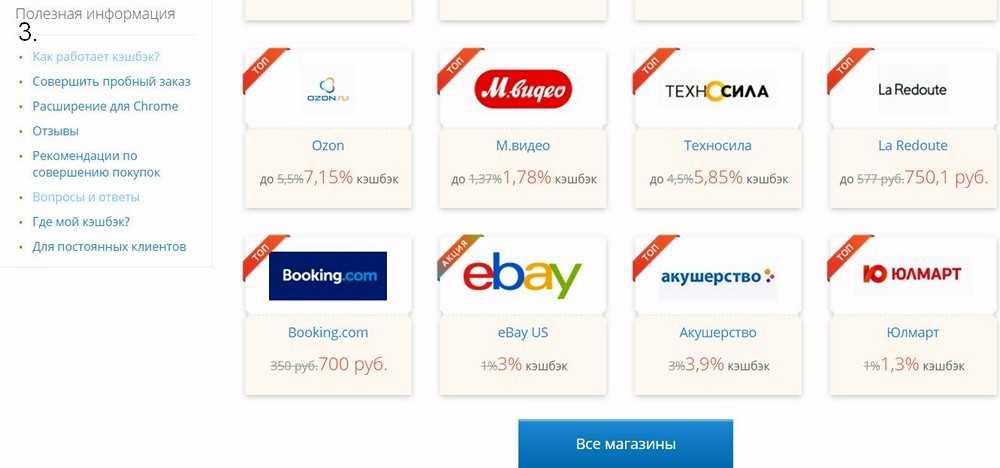 как экономить деньги в интернет-магазине