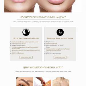 Сайт косметологического салона. Заказать сайт на Wordpress