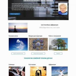 Сайт психолога. Заказать сайт на Wordpress