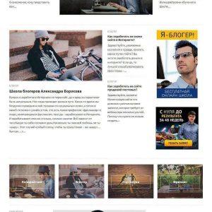 Сайт для заработка в интернете. Заказать сайт на Вордпресс