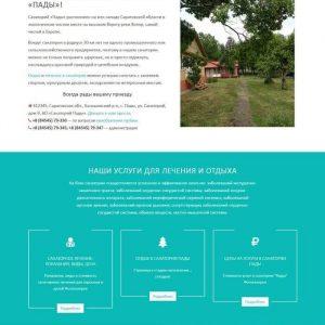 Сайт санатория Пады. Заказать сайт на Вордпресс