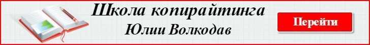 Школа копирайтинга Юли Волкодав. Обучение работе в интернете