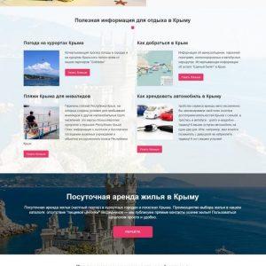 Туристический сайт. Заказать сайт на Wordpress
