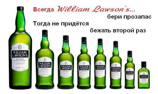 слоган для виски