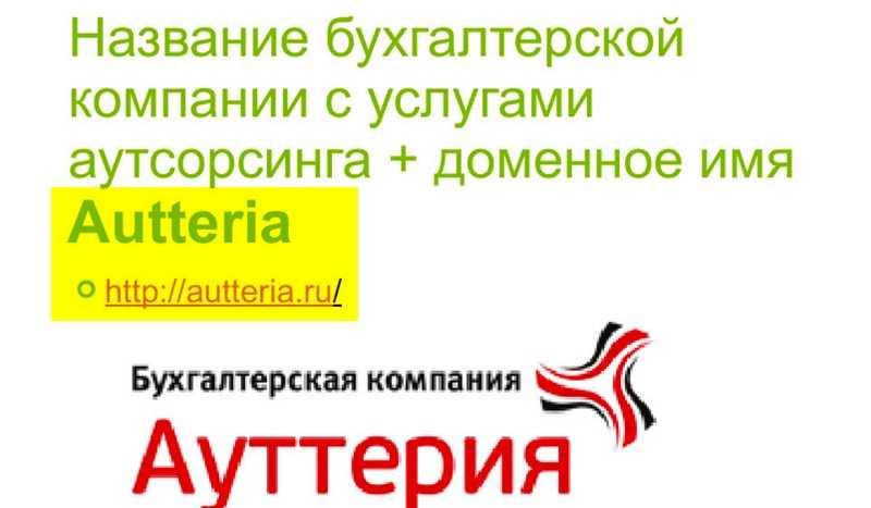 Название фирмы примеры бухгалтерских услуг предмет договора на оказание услуг бухгалтера