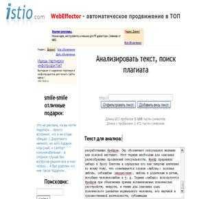 Сервис для анализа текста.istio.com