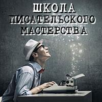 Школа писательского мастерства